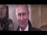 Путин намекнул :)