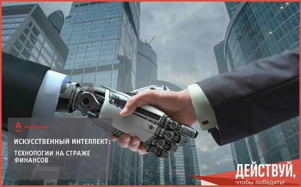Доверили бы вы управление личными финансами роботу? Компания IBM нау