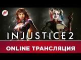 Injustice 2 | Несправедливость возвращается