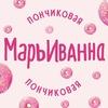 Пончиковая МарьИванна - это пончики в Смоленске