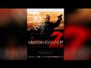 Антикиллер 2 Антитеррор (2003) |