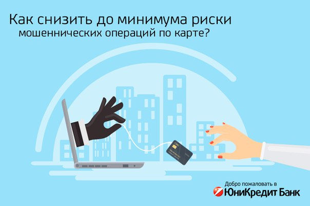 Как cнизить до минимума риски мошеннических операций по карте? Рекоме