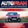 Магазин автозапчастей в Витебске AUTOFRAM