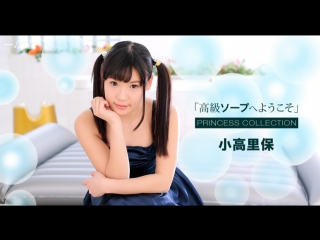 Riho Kodaka - Princess Collection: Luxury Soap With A Pretty Kawai Girl