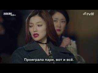 [Samjogo SubS] Liar Game / Игра лжецов - 6 серия