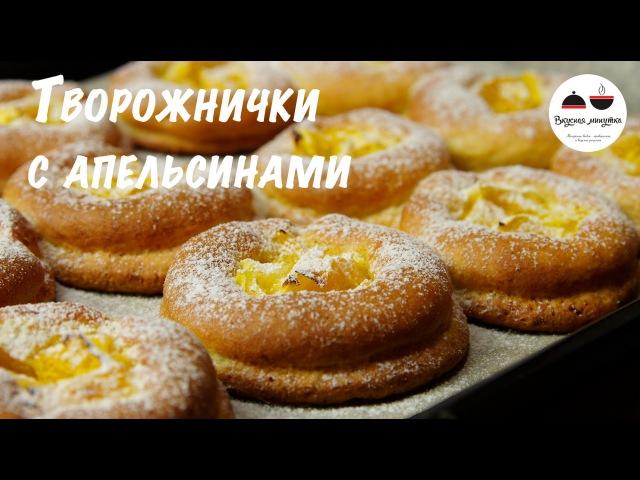 Творожники с апельсинами Творожное печенье Очень легкий рецепт Cookies of curd