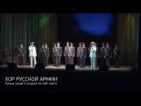 Хор Русской Армии - Лучше нашего солдата не поёт никто
