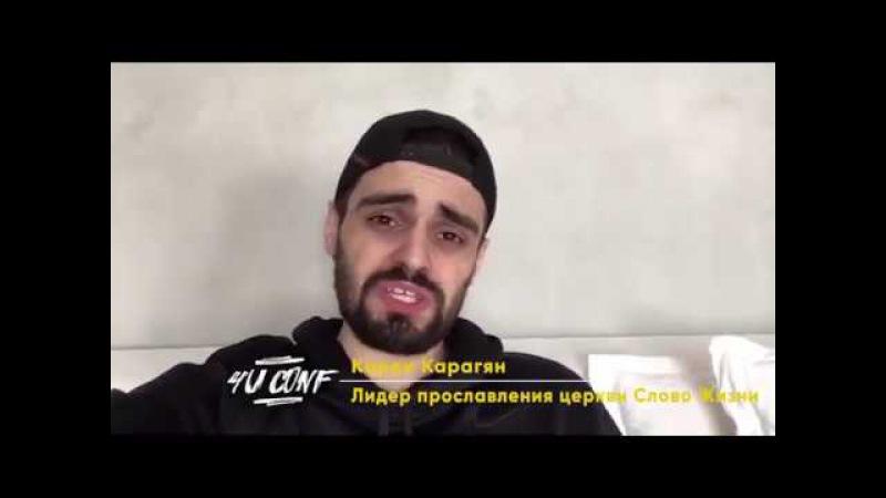 Приглашение от Карена Карагяна на 4U CONF
