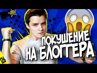 ШОК! Покушение на БЛОГГЕРА - MTV НЕ СНИЛОСЬ #126