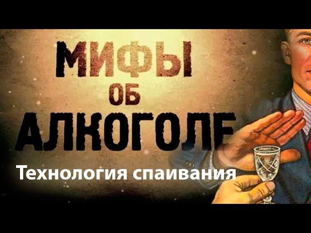Вред алкоголя - док фильм! (21) | Вред алкоголя на организм водка, пиво, самогон