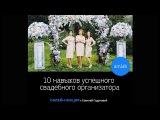 Онлайн-лекция для начинающих Свадебных Организаторов с Ксенией Годуновой на Amlab.me