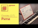 Основы фортепиано (2/7) - Основы Ритм