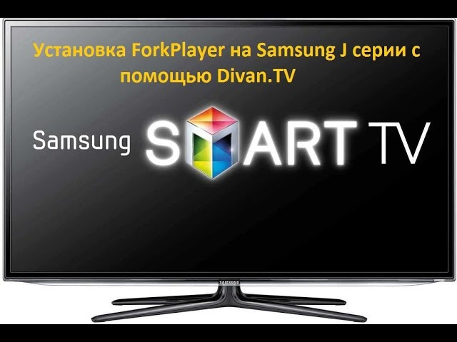 Установка ForkPlayer на телевизоры Samsung серии J без флэшки