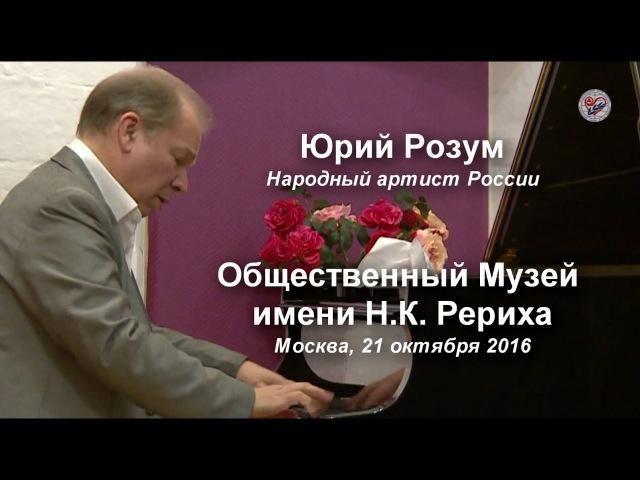 Народный артист России Юрий Розум в Музее имени Н.К. Рериха (20.10.2016)