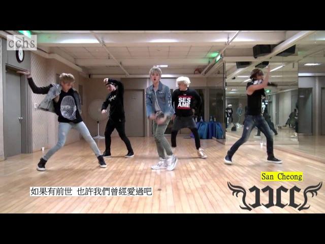【認人中字】 JJCC - Bing Bing Bing (One Way) - Dance Practice