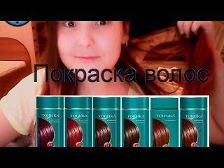 Окрашивание волос/оттеночный бальзам