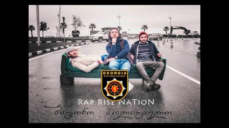 RAP RISE - ბატონო პოლიციელო   Batono policielo (კლიპის პრემიერა)