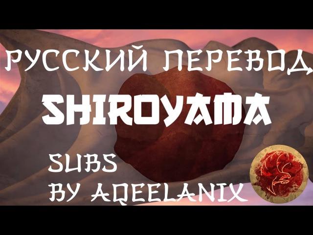 Sabaton - Shiroyama - Русские субтитры | Перевод