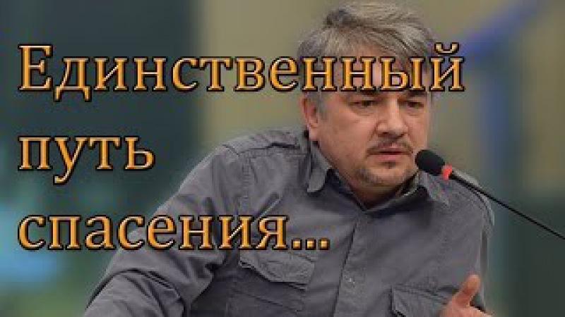 Ростислав Ищенко: Единственный путь спасения ...