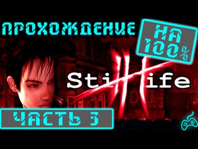 Still Life - Прохождение на 100%. Часть 3: Контора. Медицинская экспертиза жертвы. Дом Пэ ...