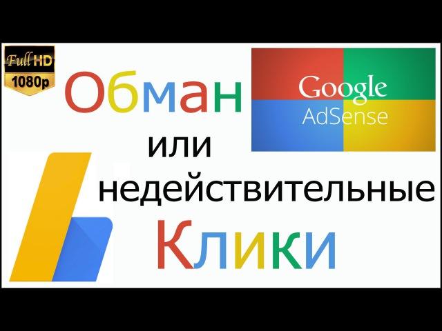 Обман Google AdSense или недействительные клики. Обзор