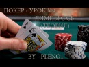 Покер - Урок №4 Лимпы с СБ теория by PLENO1