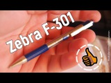 Zebra F-301 - Автоматическая EDC тактическая ручка