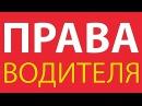 КоАП РФ. Признание водителя невиновным в связи с противоречиями в протоколе сот ...