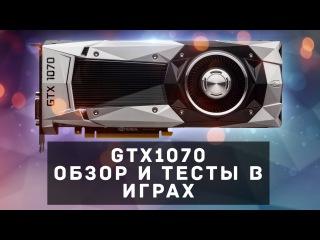Nvidia Pascal GTX 1070 - Новый народный любимец? ОБЗОР И ТЕСТЫ В 8 ИГРАХ