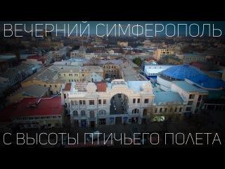 Вечерний Симферополь | Флайби.рф - аэросъемка в Крыму | Заказать съемку с беспилотника в Крыму