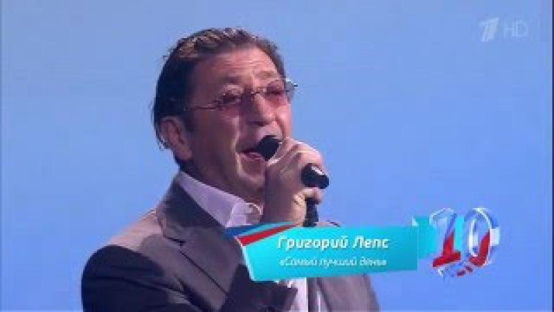 Григорий Лепс Самый лучший день 4K Ultra HD