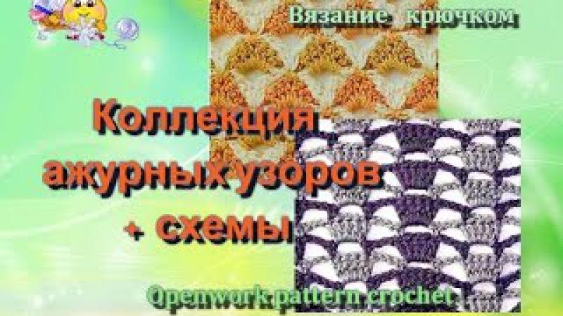Коллекция узоров схемы 3 Вязание крючком