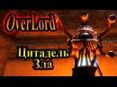 Прохождение Overlord Raising Hell Повелитель Восстание Ада часть 6 Цитадель Зла