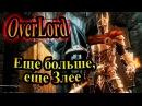 Прохождение Overlord Raising Hell Повелитель Восстание Ада часть 5 Еще больше еще Злее