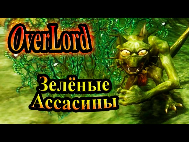 Прохождение Overlord Raising Hell Повелитель Восстание Ада часть 7 Зелёные Ассасины