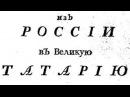 Последние страницы Великой Тартарии Татарии