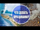 Что делать при цунами Из программы Аномальная погода Климат Контроль 47