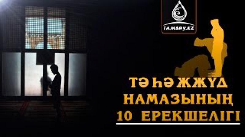 Тәһәжжүд намазының 10 ерекшелігі   Tamshy.kz