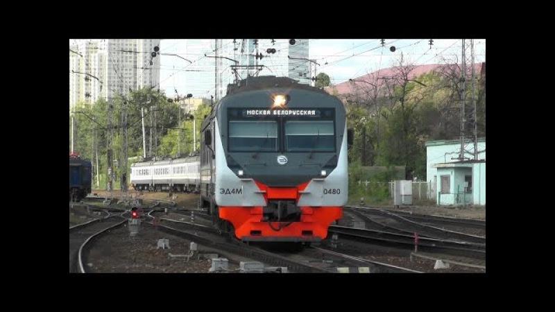 Электропоезд ЭД4М-0480 ЦППК станция Москва-Пассажирская-Смоленская