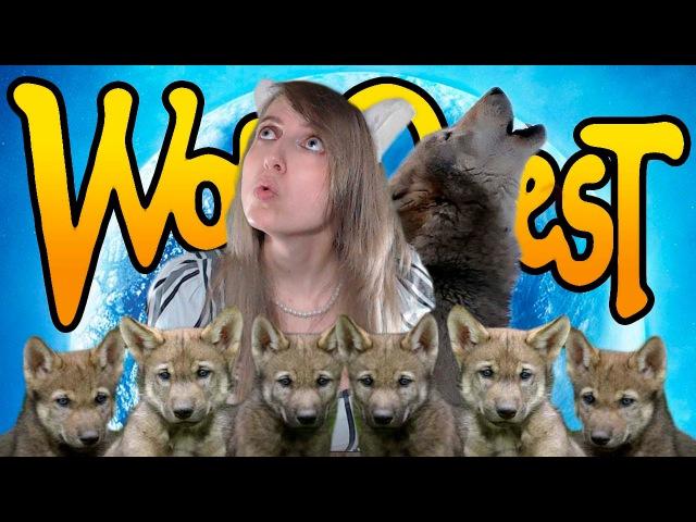 Мира vs WolfQuest [с вебкой] - Растим волчат (ПЕРВЫЙ ВЗГЛЯД, ГАЙД)