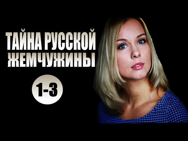 Метод Поляковой 1-3 серия (2016) мелодрама сериал