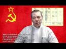 Мы не сотрудники коммерческой организации РФ а граждане СССР
