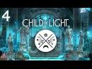 Child of Light - кооператив - серия 4 [Гл.4: Глубокий колодец]