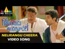 Govindudu Andarivadele Movie Neeli Rangu Video Song Latest Telugu Video Songs Ram Charan Kajal