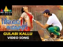 Govindudu Andarivadele Movie Gulabi Kallu Video Song | Latest Telugu Video Songs | Ram Charan, Kajal