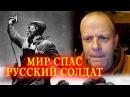 Американский Профессор Мир спас русский солдат Артём Гришанов