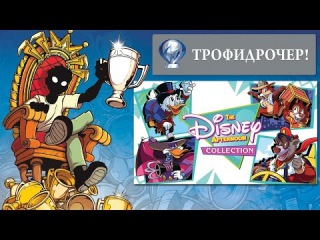 Стрим №52 - Трофидрочер - The Disney Afternoon Collection (PS4) часть 1