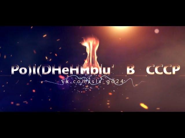 \__Po)l(DHeHHblu'__B__CCCP_/ - Yon'ka зажигает красавка