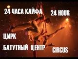 НОЧЬ в закрытой БАТУТНОЙ АРЕНЕ ЦИРКА! 24 hour trampoline park / CIRCUS
