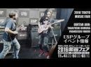 大村孝佳 Takayoshi Ohmura Francesco Fareri shredding Tokyo Music Fair Esp Guitars